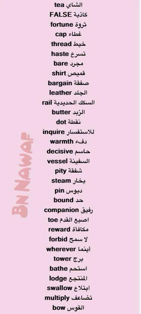 كلمات انجليزية وترجمتها English Language Learning Grammar English Language Learning Learn English Vocabulary