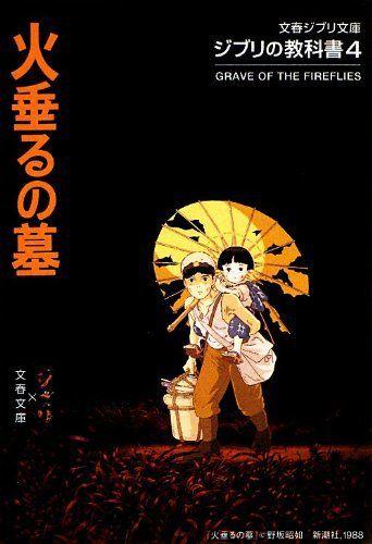 La tumba de las luciérnagas (1988) Issao Takahta Studio Ghibli