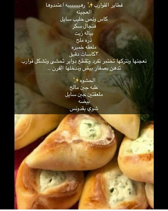 Pin By Dalal Ali On Recipe Food Receipes Cookout Food Recipes