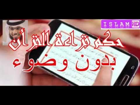 حكم قرأة القرأن دون وضوء من الجوال الشيخ وسيم يوسف Youtube Playing Cards Cards