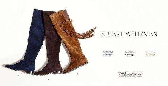 Какую модель от Stuart Weitzmanвы вы бы не выбрали, она подчеркнет красоту ваших ног и подарит незабываемое ощущение комфорта и роскоши. http://vipavenue.ru/blog/109