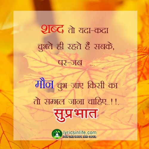 Good Morning Images For Whatsapp Free Download In Hindi