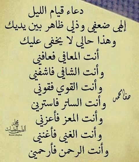 Desertrose اللهم آمين يارب العالمين Islamic Love Quotes Islamic Phrases Quran Quotes Inspirational