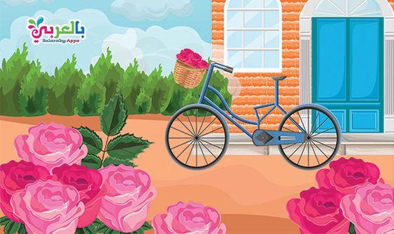 رسومات كرتونية ملونة عن الربيع للاطفال رسم فصل الربيع ملون بالعربي نتعلم In 2021