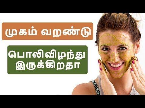 ம கம வறண ட ப ல வ ழந த இர க க றத Tips For Dry Skin Face Tamil Beauty Tips Youtube Dry Skin On Face Face Tips Face Skin
