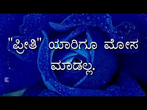 Kannada Love Feeling Quotes Kannada Quotes Kannada Thoughts Whatsapp Status Video Kannada Youtube Feelings Quotes Feelings Thoughts