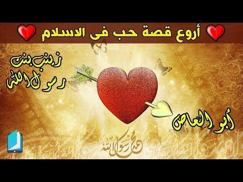 قصة حب من أجمل دروس الدكتور محمد راتب النابلسي Youtube Movie Posters