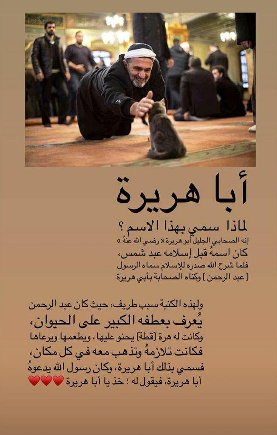 Pin By Um Alhasan On أذكار نصيحة فائدة حديث نبوي Islam Facts Islamic Phrases Islam