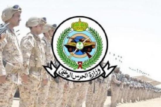 السعودية شعار الحرس الوطني