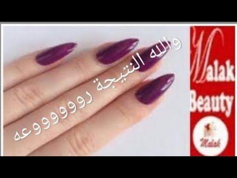 أسرع خلطة سحرية تطويل الأظافر في يوم Youtube Nails Beauty Lipstick