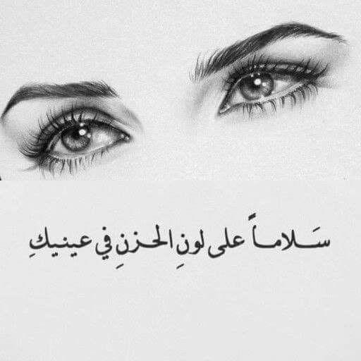 لا أحد يستحق أن امنحه قلبي إلا ذلك الشخص الذي يحتويني في عز انكساري ولا يرغب بشيء سوى أن أحبه Arabic Love Quotes Love Quotes For Him Love Quotes