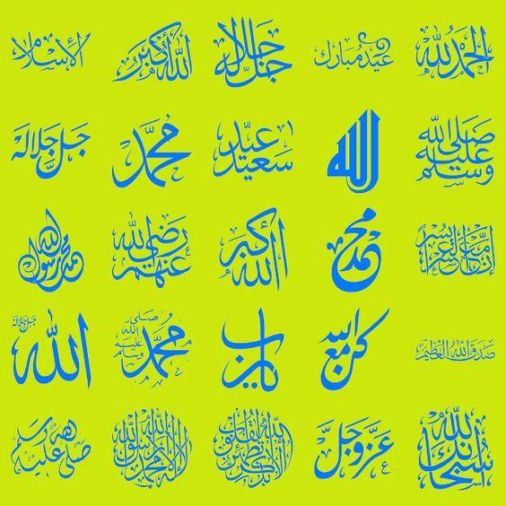 تحميل عبارات اسلامية مزخرفة فيكتور Islamic تحميل الزخرفة الاسلامية بيكتور Download Icons Islamic Arabic Vector Svg Eps Png Psd Ai Vector Vector Islam Icon