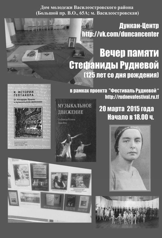 День рождения Стефаниды Рудневой (125 лет со дня рождения) 20 марта 2015 года (Санкт-Петербург, Россия)