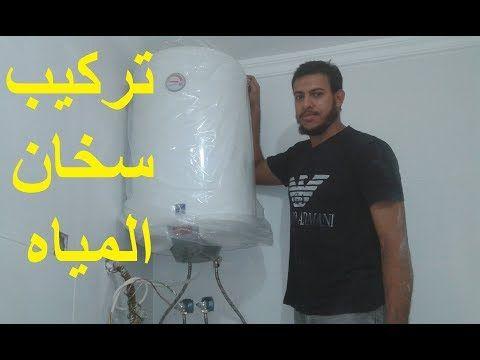 تركيب سخان المياه بالحمام خطوة بخطوة 101 Installation Of Water Heater With Bath Youtube Mens Tshirts Mens Tops Mens Graphic Tshirt