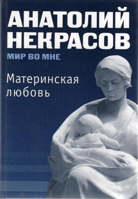 Materinskaya Lyubov Nekrasov Knigi Lyubov Puteshestviya