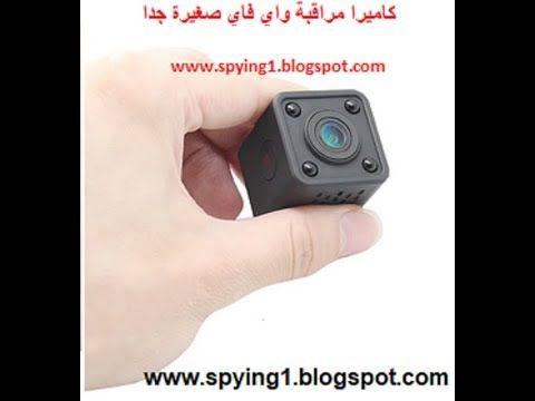 كاميرا مراقبة واي فاي صغيرة جدا كاميرات مراقبة صغيرة