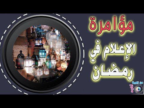 كيف أصبح رمضان شهر الشهوات والتضليل وموسم الفوازير والمسلسلات والإعلانات الجزء الأول Youtube In 2020