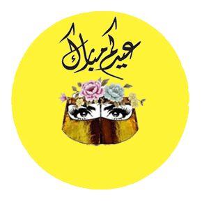 Pin By Nasra Almahrouqi On سكرابز Eid Mubarak Stickers Eid Cards Eid Crafts
