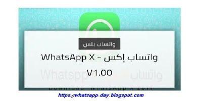 تحميل تحديث افضل نسخة واتساب اكس بلس 2020 ضد الحظر Whatsapp X بديل الرسمي Google Play Apps Place Card Holders App
