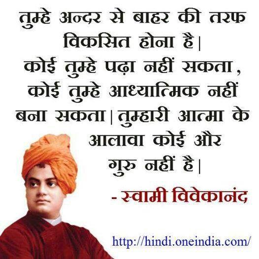 gallery for swami vivekananda quotes in hindi