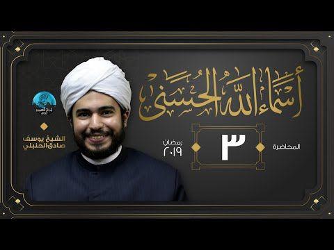 م03 أسماء الله الحسنى اسم الله المجيب Youtube Movie Posters Movies Poster