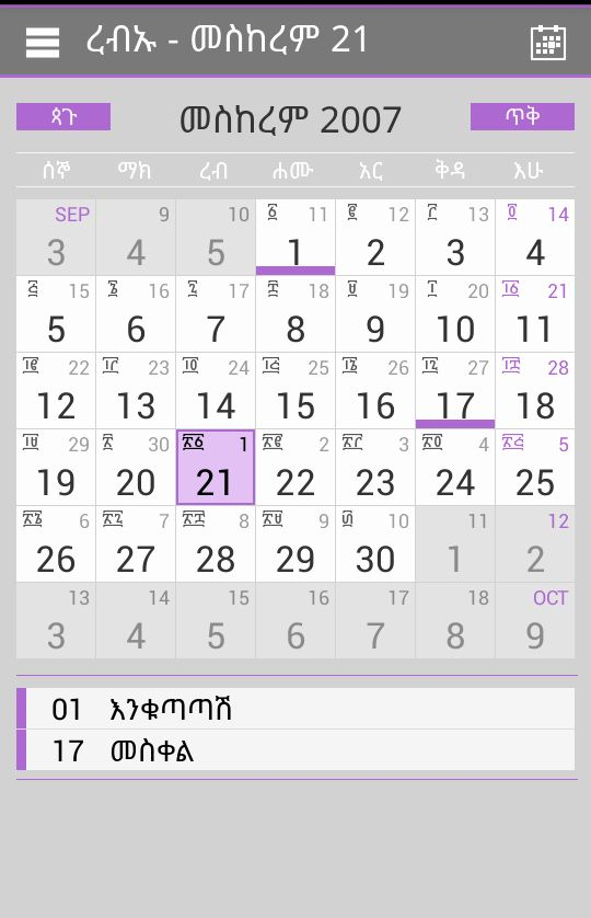 Awesome 46 Design Ethiopian Calendar Holidays Holiday Calendar