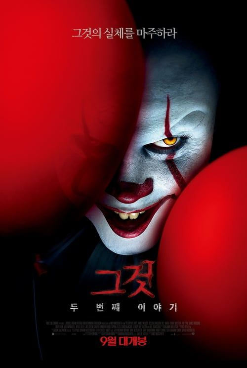 MOVIE PENNYWISE 17856 IT CHAPTER 2 ONE SHEET POSTER 22x34
