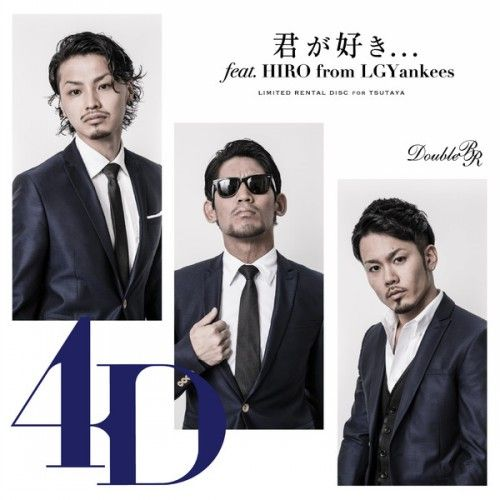 4D-君が好き…feat.HIRO from LGYankees/希望の花 (MP3/2014.06.25/16MB) - http://adf.ly/rqRe1