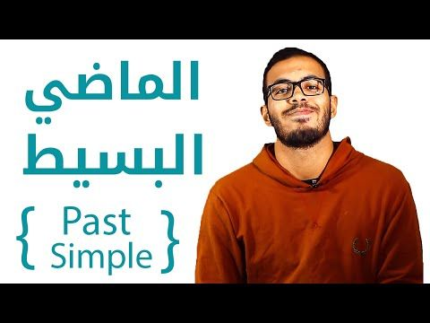 شرح الماضي البسيط Past Simple Tense Past Youtube Blog