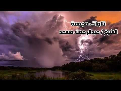 عبدالرحمن مسعد سورة البقره كامله Hd Youtube Youtube Quran Recitation Comedy Song