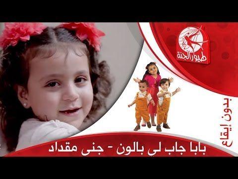بابا جابلي بالون بدون إيقاع جنى مقداد طيور الجنة Youtube Art Lessons For Kids Flower Wallpaper Youtube