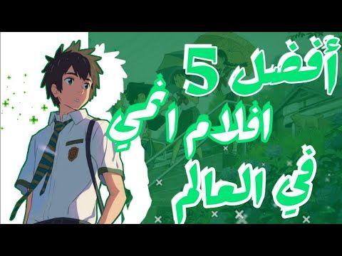 أفضل 5 افلام انمي في العالم Youtube Art Anime