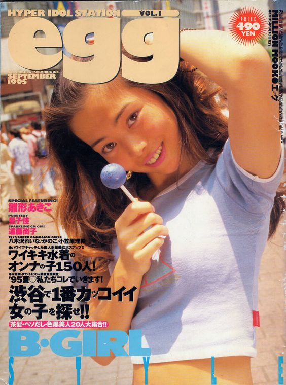 egg 1995年 9月 vol.1 ↓↓https://www.facebook.com/shibuyagals