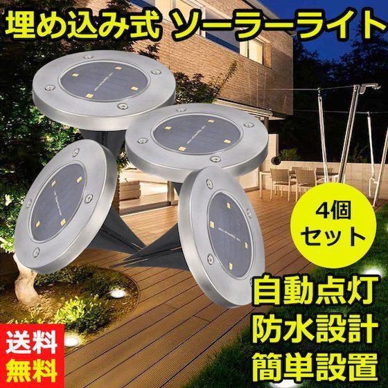 楽天市場 ソーラー Led ガーデンライト 埋め込み式 スポットライト