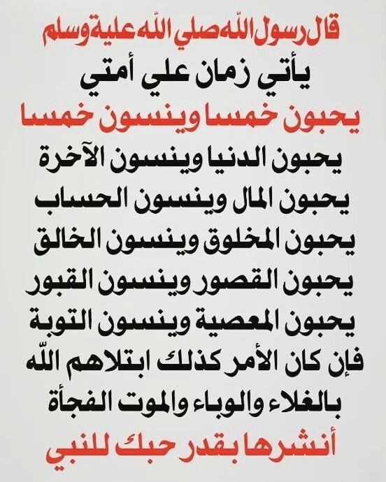 كلام جميل لكنه ليس حديثا عن النبي صل الله عليه وسلم Quran Quotes Islam Facts Quran Verses