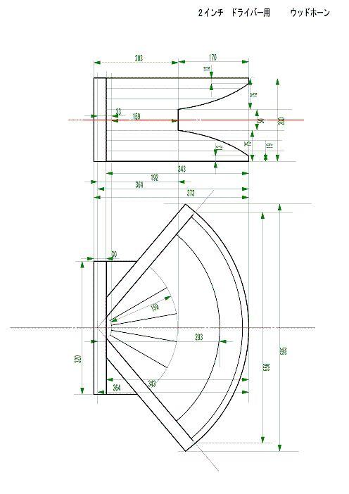 オーディオスピーカー 2インチウッドホーンの製作 その2 自作真空管アンプ製作日記 スピーカー オーディオ 真空管アンプ