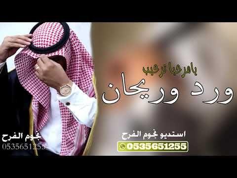 شيلة باسم ام داخل والعريس عبدالله 2020 يامرحبا ترحيب ورد وريحان باسم ام Lunch Box Youtube