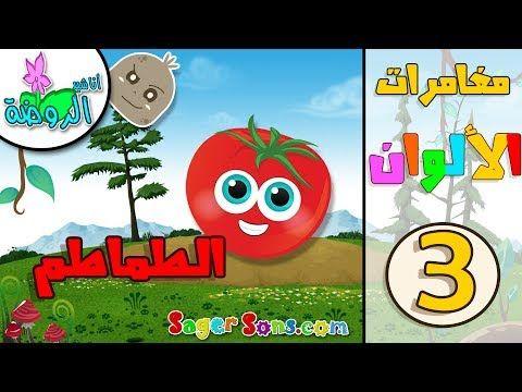 اناشيد الروضة تعليم الاطفال مغامرات الألوان 3 متعة ومرح تعليم القراءة و العد والالوان للاطفال Youtube Mario Characters Character Art