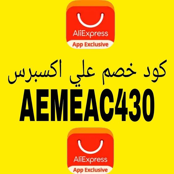 كوبون خصم علي اكسبرس Aemeac430 Gaming Logos Aliexpress App