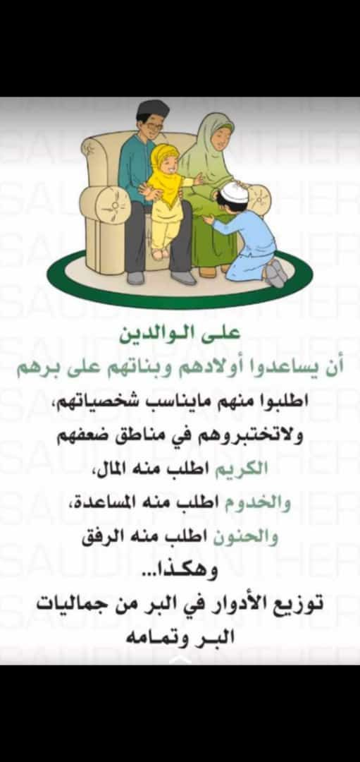 Pin By Looda Abdhulla On Parenting In 2020 Baby Education Parenting Education Good Parenting