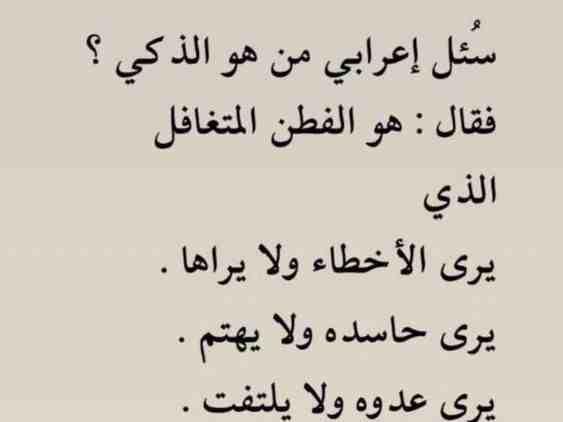 اقتباسات حكم أقوال فيسبوك من هو الذكي Wisdom Quotes Life Somali Quotes Badass Quotes