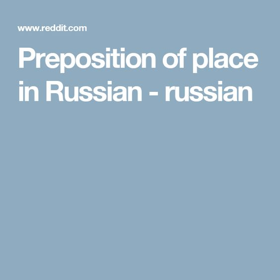 Preposition Of Place In Russian Russian Prepositions Learn Russian Places