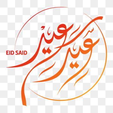 Eid Saiid Design Vector Eid Mubarak Eid Eid Al Fitr Png And Vector With Transparent Background For Free Download Ramadan Images Ramadan Background Eid Al Fitr
