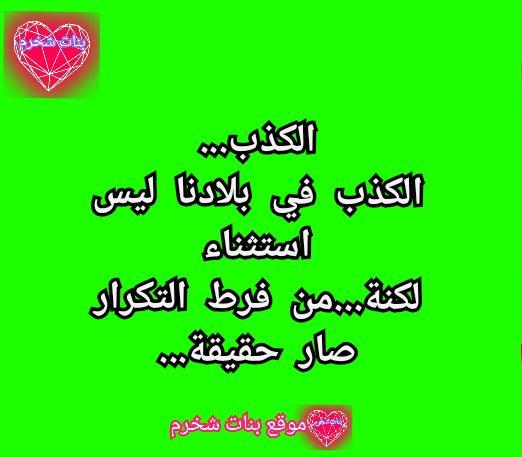 شعر عن الكذب والخداع والغدر Poetry Arabic Calligraphy Lie