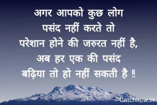 Self Respect Quotes In Hindi आत मसम म न पर