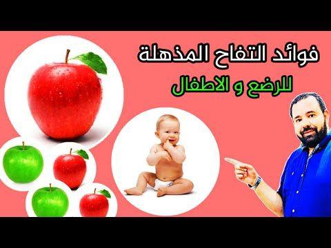 التفاح كنز غذائى للرضع و الاطفال لن تصدقوا ما تفعله تفاحة واحدة يوميا في جسم الطفل Youtube In 2020 Apple Fruit
