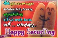 Happy Saturday Quotes Images in Telugu