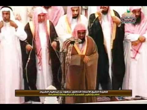 صلاة التهجد ليلة 27 رمضان 1430 هـ الشيخ سعود الشريم Cara Delevingne Youtube Cara