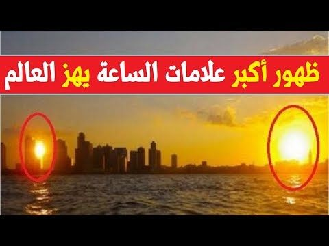 كـ ـارثة تهز العالم علماء ناسا العرب يعلنون ظهور أكبر علامتين من علامات الساعة أخبر بها الرسول Youtube Pandora Screenshot Pandora