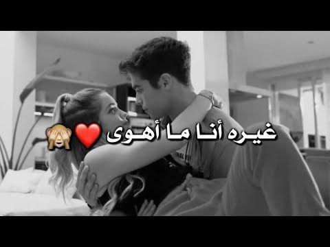 اجمل حالات واتس اب حب وعشق وغرام للعشاق فقط 2019 Youtube Funny Arabic Quotes Love Words Youtube